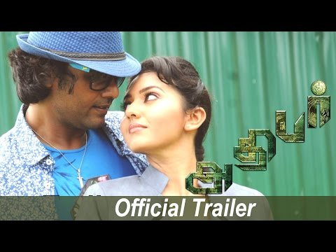 Athibar Tamil Movie Trailer Video HD