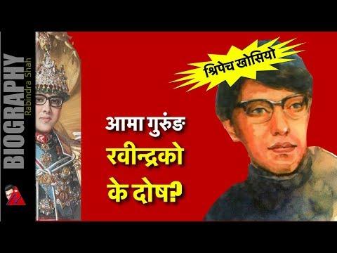(तल्लो जातको भनेर श्रिपेच खोसिएका, राजा वीरेन्द्रका दाइ Rabindra Shah Biography - King Mahendra son - Duration: 5 minutes, 24 seconds.)