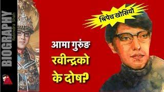 Video तल्लो जातको भनेर श्रिपेच खोसिएका, राजा वीरेन्द्रका दाइ Rabindra Shah Biography - King Mahendra son MP3, 3GP, MP4, WEBM, AVI, FLV Maret 2019