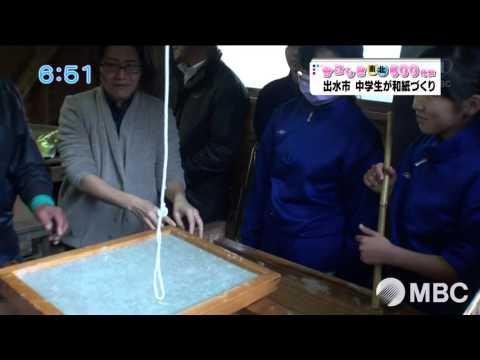 出水市の中学校で和紙づくり(2016年1月13日放送)