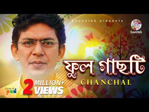 Chanchal Chowdhury   Phool Gachti   ফুল গাছটি   Bangla Audio Song   Soundtek