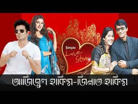 Simple Love Story-02 | ভালোবাসার মিষ্টি আলাপন | Azizul Hakim