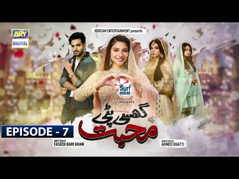 Ghisi Piti Mohabbat Episode 7 - Presented by Surf Excel - Subtitle Eng - 17th Sep 2020 - ARY Digital