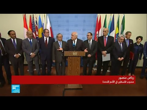 العرب اليوم - شاهد: مندوب فلسطين في الأمم المتحدة يعرب عن تقديره للتضامن العربي مع بلاده