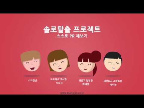 Video of [소셜데이팅] 쿵짝 - 매일 무료 소개팅&미팅