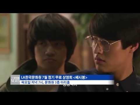 한인사회 소식  7.26.16 KBS America News