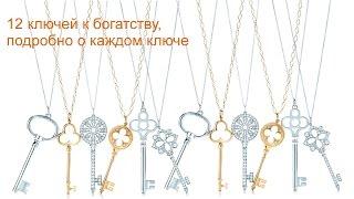 12 ключей к Богатству, подробно о каждом ключе