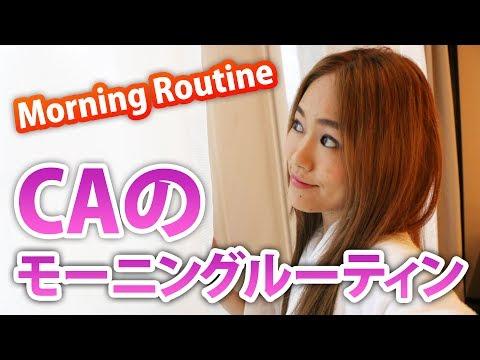 Video 【Morning Routine】CAフライトの次の日のモーニングルーティン download in MP3, 3GP, MP4, WEBM, AVI, FLV January 2017
