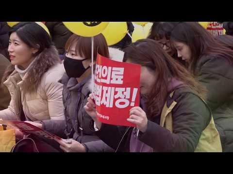 보건의료노조 11월 21일 총파업결의대회 진행 영상