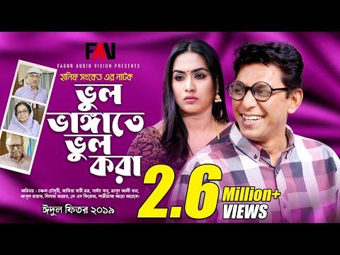 Download Hanif Sanket Eid ul-fitr Natok - Bhul Bhangate Bhul Kora - ভুল ভাঙ্গাতে ভুল করা - 2019 hd file 3gp hd mp4 download videos