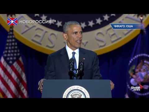 Прощальное выступление Обамы - DomaVideo.Ru