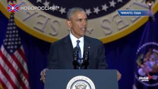 Прощальное выступление Обамы