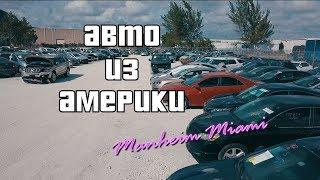 Покупаем авто в Майами с аукциона Manheim во Флориде Часть 1 видео
