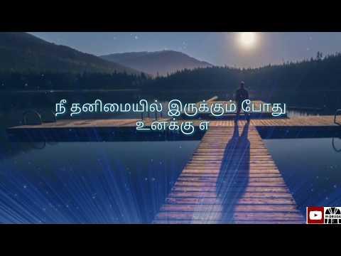 Leadership quotes - நீ தனிமையில் இருக்கும்பொழுது  Motivational whatsapp status Tamil  Motivation Drugs  MD