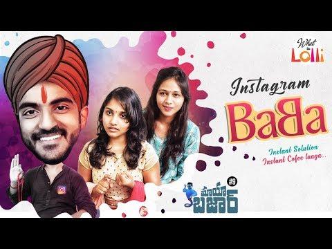 Mayabazaar - Instagram Baba || Telugu New Comedy Web Series || Episode #9 || What The Lolli