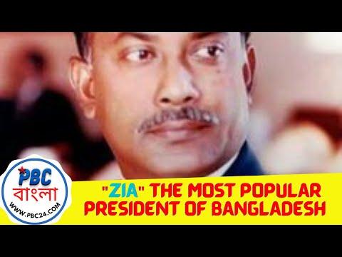 major ziaur Rahman (The most popular president of Bangladesh) documentary
