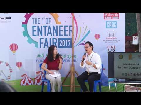 Entaneer Fair 2017 ครั้งที่ 1 (ช่วงเสวนา โดย ผศ.ดร.ปิติวัฒน์ วัฒนชัย)