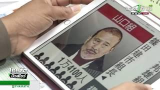 "Download Video สักให้เด็กมันดู! ลุง ""ยากูซ่า"" จนมุมตำรวจ | 11-01-61  | ไทยรัฐนิวส์โชว์ MP3 3GP MP4"