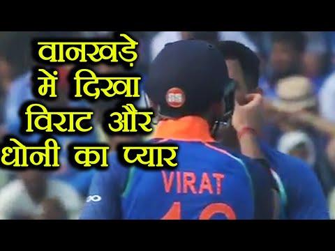 Video India vs NZ 1st ODI : Virat Kohli- MS Dhoni friendship seen at Wankhede| वनइंडिया हिंदी download in MP3, 3GP, MP4, WEBM, AVI, FLV January 2017