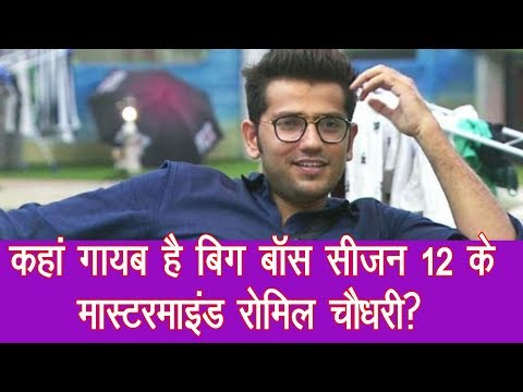 Where is Bigg Boss 12 Mastermind Romil chaudhary these Days ? | Top News Networks