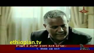 Gemena 2   Episode 46   Ethiopian Drama   Clip 1 Of 3