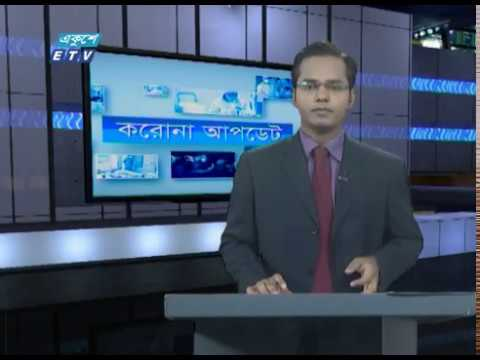 Special Bulletin Corona Virus || করোনা আপডেট || 12 PM || 03 June 2020 || ETV News