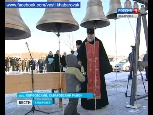 Вести-Хабаровск. Божественное звучание