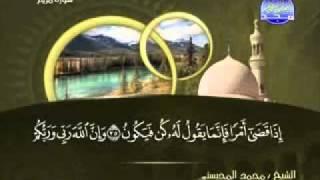 سورة مريم كاملة الشيخ محمد المحيسني
