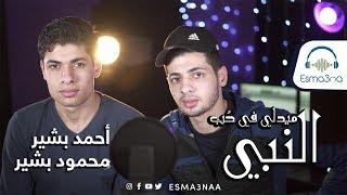 Video ميدلي احمد ومحمود في حب النبي MP3, 3GP, MP4, WEBM, AVI, FLV April 2019