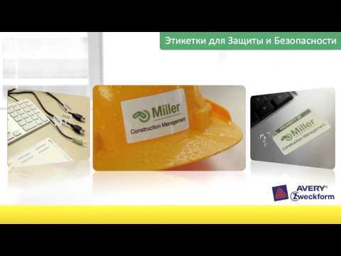 Этикетки для защиты и безопасности
