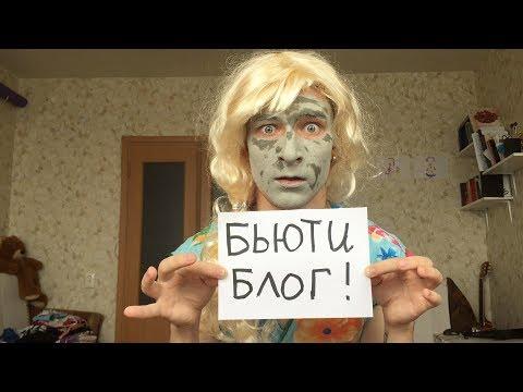 Бьюти блог от яжемамки - DomaVideo.Ru