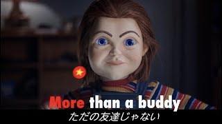 映画『チャイルド・プレイ』特別映像