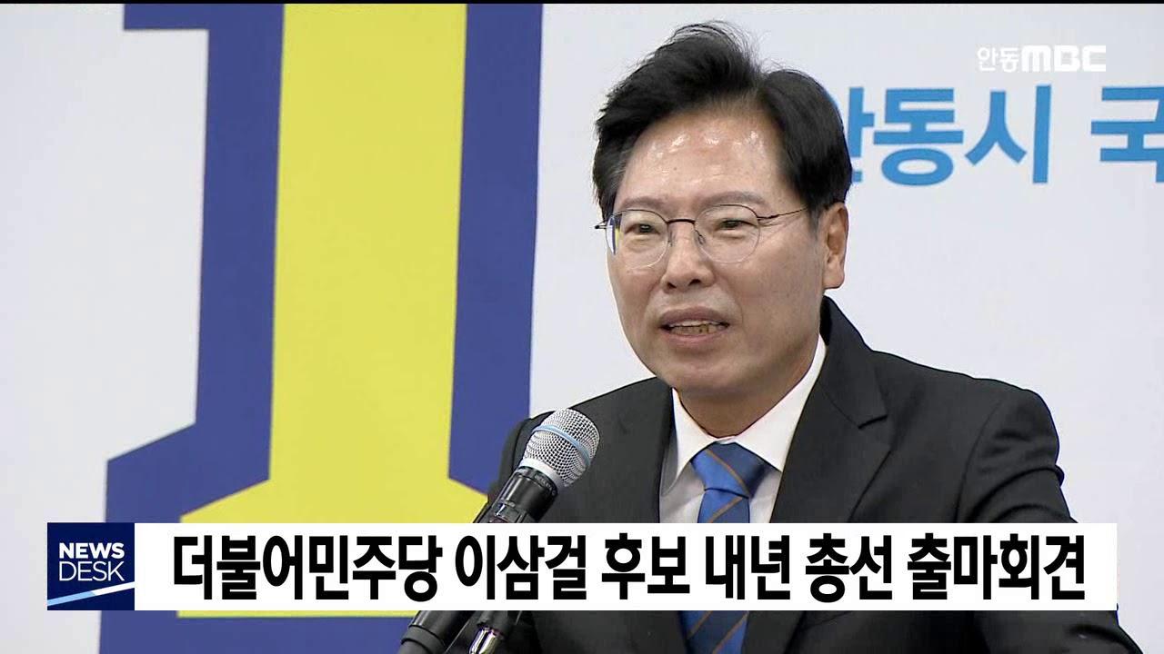 이삼걸 내년 총선 출마 기자회견