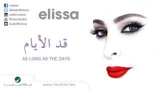 Elissa … Add El Ayam | اليسا … قد الايام