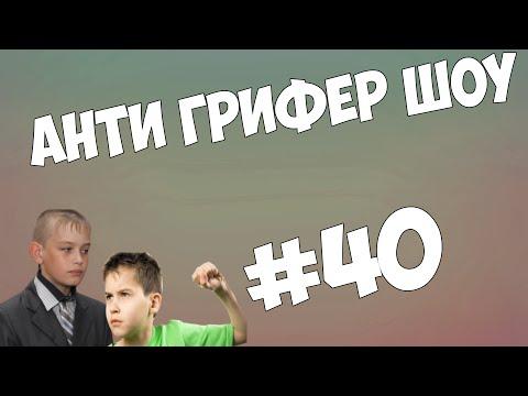 АНТИ ГРИФЕР ШОУ l ДВА ПСИХОВАННЫХ ДЕСЯТИЛЕТНИХ ГРИФЕРА l #40