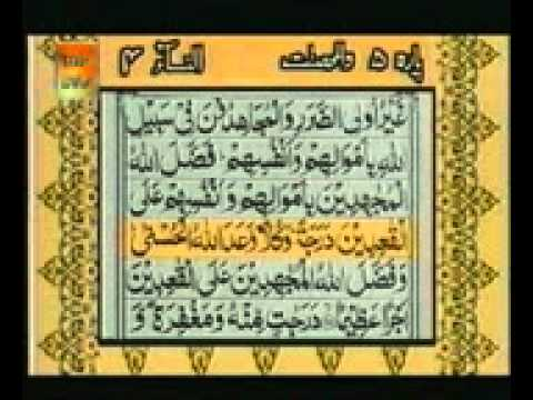 Complete Quran part 5 by Sheikh Shuraim