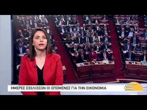 Τίτλοι Ειδήσεων ΕΡΤ3 10.00 | 30/04/2019 | ΕΡΤ