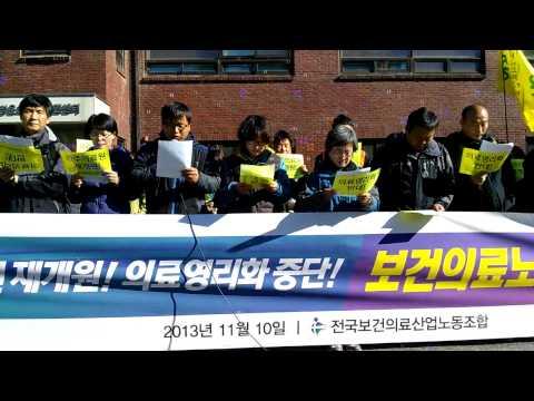 [20131110] 진주의료원 재개원! 의료영리화 중단! 보건의료노조 기자회견