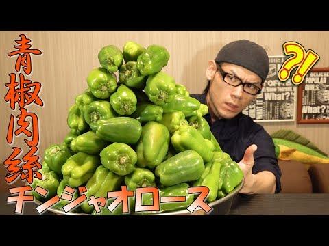 【大食い】激盛りピーマン!青椒肉絲 総重量6.0㎏