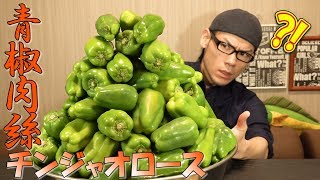 Video 【大食い】激盛りピーマン!青椒肉絲 総重量6.0㎏ MP3, 3GP, MP4, WEBM, AVI, FLV Juni 2018