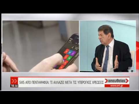 SMS από πενταψήφια: Τι αλλάζει μετά τις υπέρογκες χρεώσεις | 04/02/2020 | ΕΡΤ