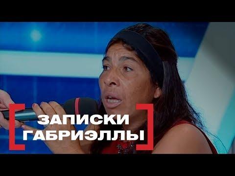 Записки Габриэллы. Касается каждого эфир от 14.09.2018 - DomaVideo.Ru