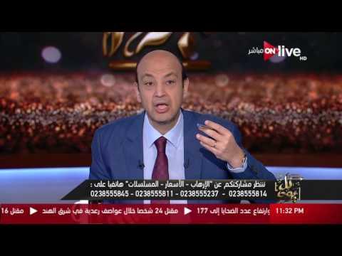 """عمرو أديب عن """"الزيبق"""": كريم عبد العزيز هو """"رأفت الهجان"""" بالنسبة للمشاهد"""