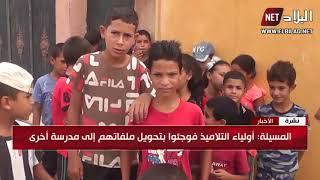 المسيلة : تلاميذ قرية شطران..نحو دخول مدرسي مؤجل