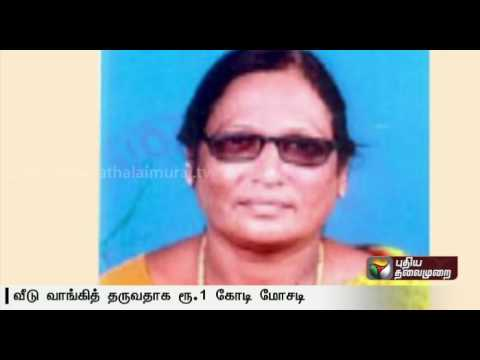 PMK-Administrator-including-2-arrested-in-Rs-1-Crore-forgery-case