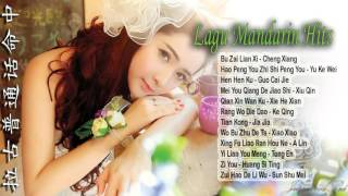 Best Mandarin Song Hits Popular 2017 - Chines Song So Romantic 2017