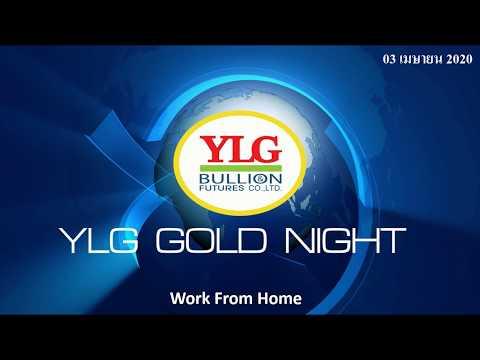 YLG Gold Night Report ประจำวันที่ 03-04-2020
