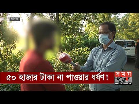 হোস্টেল সুপারের বাসা দখল করে ছিল ধর্ষক সাইফুল! | Sylhet MC College Chatra league