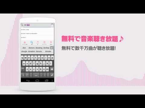 Video of 無料で音楽聴き放題!!-iLoveMusic-MP3連続再生