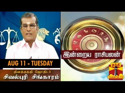 Indraya Raasipalan 12/08/2015 By Astrologer Sivalpuri Singaram - Thanthi TV